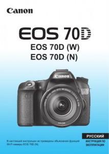 Canon EOS 70D - инструкция по эксплуатации