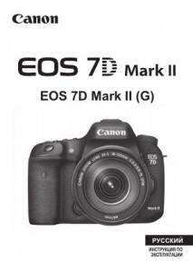 Canon EOS 7D Mark II - инструкция по эксплуатации