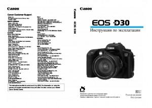 Canon EOS D30 - инструкция по эксплуатации