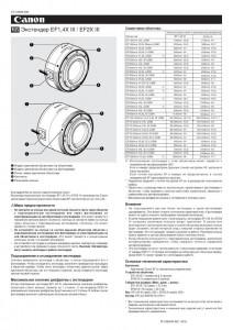 Canon Extender EF 1.4x III, Extender EF 2x III - инструкция по эксплуатации