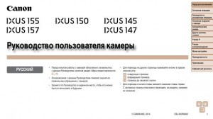 Canon IXUS 157, IXUS 155, IXUS 150, IXUS 147, IXUS 145 - руководство пользователя