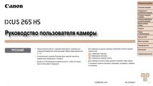 Canon IXUS 265 HS - руководство пользователя