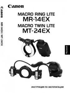 Canon Macro Ring Lite MR-14EX, Macro Twin Lite MT-24EX - инструкция по эксплуатации
