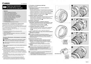 Canon Mount Adapter EF-EOS M - инструкция по эксплуатации