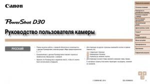 Canon PowerShot D30 - руководство пользователя