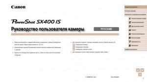 Canon PowerShot SX400 IS - руководство пользователя