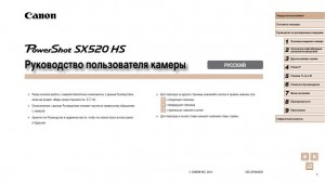 Canon PowerShot SX520 HS - руководство пользователя