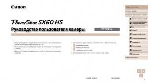 Canon PowerShot SX60 HS - руководство пользователя