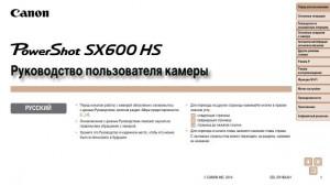 Canon PowerShot SX600 HS - руководство пользователя