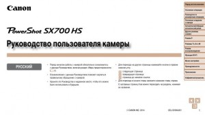 Canon PowerShot SX700 HS - руководство пользователя