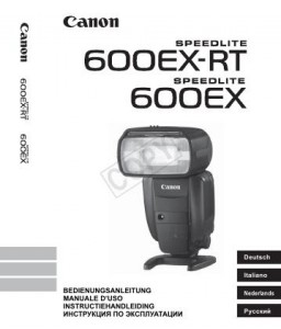 Canon Speedlite 600EX-RT, Speedlite 600EX - инструкция по эксплуатации