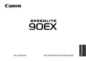 Canon Speedlite 90EX - инструкция по эксплуатации
