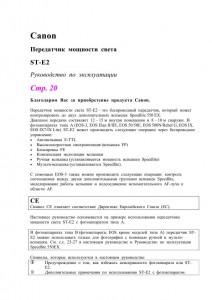 Canon Speedlite Transmitter ST-E2 - инструкция по эксплуатации