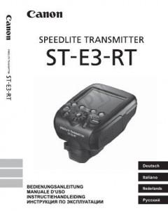 Canon Speedlite Transmitter ST-E3-RT - инструкция по эксплуатации