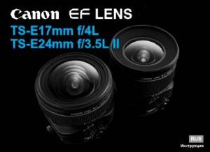 Canon TS-E 17mm f/4L, TS-E 24mm f/3.5L II - инструкция по эксплуатации