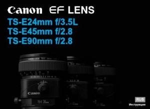 Canon TS-E 24mm f/3.5L, TS-E 45mm f/2.8, TS-E 90mm f/2.8 - инструкция по эксплуатации