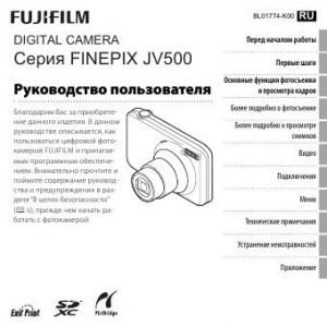 Fujifilm FinePix JV500 - инструкция по эксплуатации