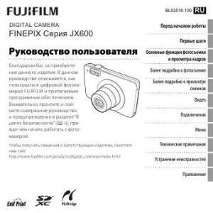 Fujifilm FinePix JX600 - инструкция по эксплуатации