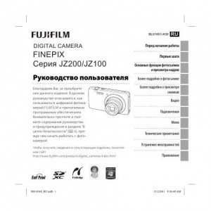 Fujifilm FinePix JZ200, FinePix JZ100 - инструкция по эксплуатации