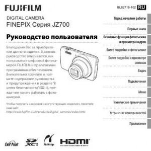 Fujifilm FinePix JZ700 - инструкция по эксплуатации
