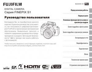 Fujifilm FinePix S1 - инструкция по эксплуатации