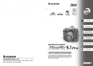 Fujifilm FinePix S3 Pro - инструкция по эксплуатации