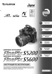 инструкция finepix s5600
