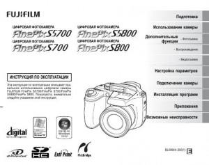 Fujifilm FinePix S5700, FinePix S700, FinePix S5800, FinePix S800 - инструкция по эксплуатации