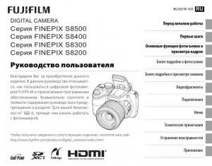 Fujifilm FinePix S8500, FinePix S8400, FinePix S8300, FinePix S8200 - инструкция по эксплуатации