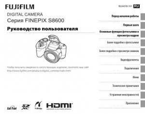Fujifilm FinePix S8600 - инструкция по эксплуатации
