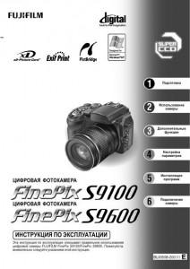 Fujifilm FinePix S9100, FinePix S9600 - инструкция по эксплуатации