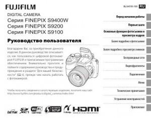 Fujifilm FinePix S9400W, FinePix S9200, FinePix S9100 - инструкция по эксплуатации