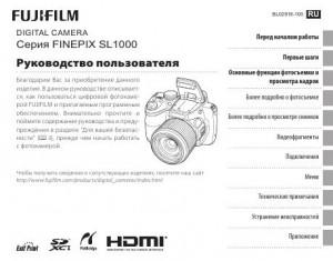 Fujifilm FinePix SL1000 - инструкция по эксплуатации