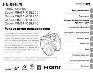 Fujifilm FinePix SL300, FinePix SL280, FinePix SL260, FinePix SL240 - инструкция по эксплуатации
