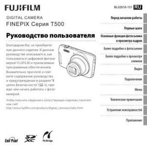 Fujifilm FinePix T500 - инструкция по эксплуатации