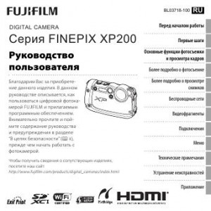 Fujifilm FinePix XP200 - инструкция по эксплуатации