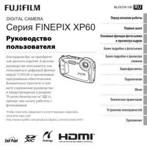 Fujifilm FinePix XP60 - инструкция по эксплуатации
