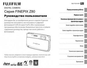 Fujifilm FinePix Z80 - инструкция по эксплуатации