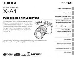 Fujifilm X-A1 - инструкция по эксплуатации