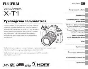 Fujifilm X-T1 - инструкция по эксплуатации