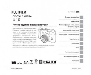 Fujifilm X10 - инструкция по эксплуатации