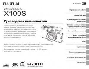 Fujifilm X100S - инструкция по эксплуатации