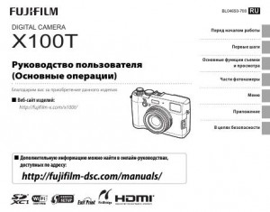 Fujifilm X100T - инструкция по эксплуатации