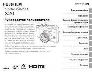 Fujifilm X20 - инструкция по эксплуатации