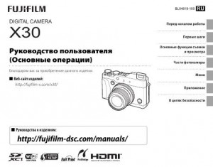 Fujifilm X30 - инструкция по эксплуатации