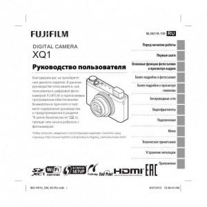 Fujifilm XQ1 - инструкция по эксплуатации