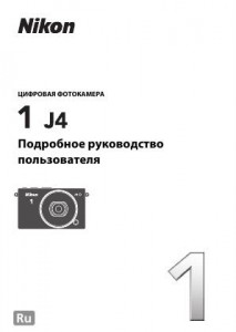 Nikon 1 J4 - руководство пользователя