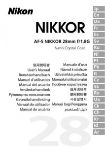 Nikon AF-S Nikkor 28mm f/1.8G - руководство пользователя