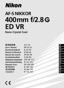 Nikon AF-S Nikkor 400mm f/2.8G ED VR - руководство пользователя
