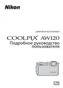 Nikon Coolpix AW120 - руководство пользователя
